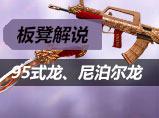 生死狙击95式龙与尼泊尔龙
