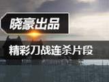 生死狙击精彩刀战连杀片段