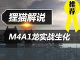 生死狙击M4A1龙实战生化