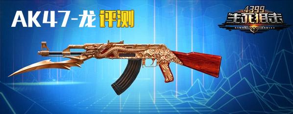 生死狙击AK47-龙测评分享