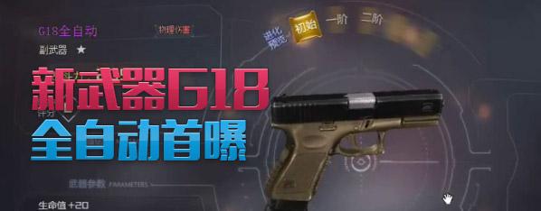 生死狙击新武器G18抢先看 G18使用介绍
