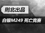 生死狙击白银M249专属死亡竞赛
