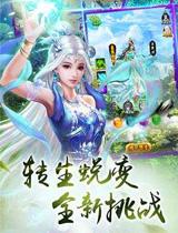 天仙道H5