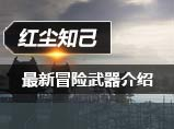 生死狙击冒险新武器介绍