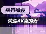 生死狙击荣耀AK47团战爆头秀
