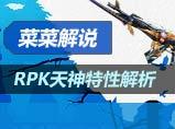 生死狙击RPK天神武器技能详细解析