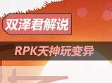 生死狙击RPK天神变异战解说展示