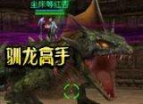 生死狙击游戏截图-驯龙骑士