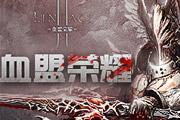 天堂2经典重现《血盟荣耀》精彩玩法曝光