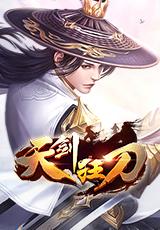 《天剑狂刀》问鼎江湖之巅 武侠页游新标杆