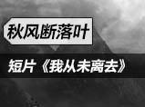 生死狙击玩家自制短片《我从未离去》