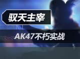 生死狙击AK47不朽实战展示