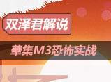 生死狙击M3如今一枪几十万伤害