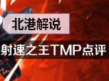 生死狙击TMP战术型点评射速之王超强压制