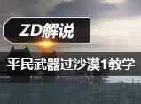 生死狙击ZD解说沙漠奇兵1单挑攻略