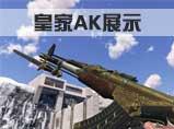 生死狙击皇家AK展示视频分享