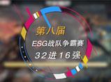 生死狙击第八届ESG战队争霸赛32进16实况
