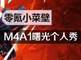 生死狙击M4A1曙光个人模式极限9连斩
