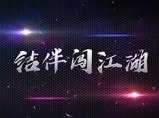火线精英贺岁电影结伴闯江湖