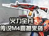 生死狙击传说M4震撼来袭实战展示