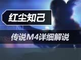 生死狙击传说级M4超详细解说