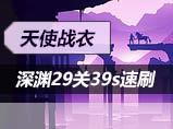 生死狙击深渊战境29关39s速刷方法