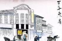 发条乐点:百年老店是怎么来的?