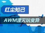 生死狙击AWM湮灭变异超强输出