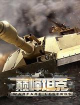 �p峰坦克