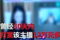 男子30天打赏主播12万 涉事的女主播公开回应