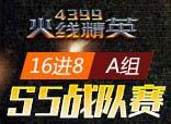 火线精英第五届战队赛16进8A组