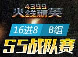 火线精英第五届战队赛16进8B组