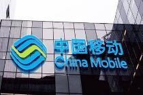 中國移動發布前三季財務報告 中國移動每天利潤3億