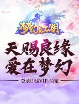 梦幻江湖H5