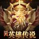 守护英雄传说H5
