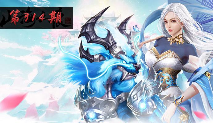 每周最新网页游戏推荐314期 修仙竞技篇