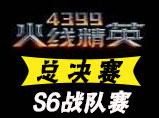 火线精英第六届战队赛总决赛视频