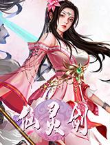 仙灵剑H5