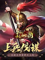 乱斗三国H5