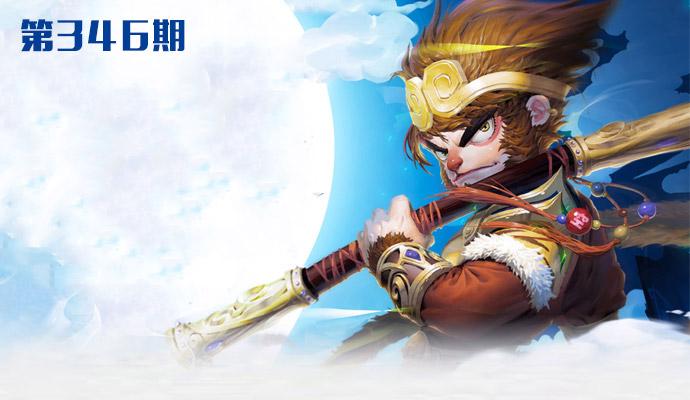每周最新网页游戏推荐346期 西游三国篇