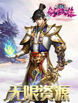 剑仙缘H5