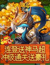 魂斗三国H5