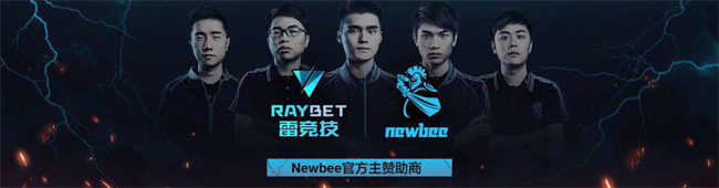 雷竞技成为NB官方主赞助商 携手出战TI得到好功用