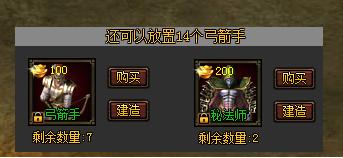 天神战塔防系统玩法攻略介绍
