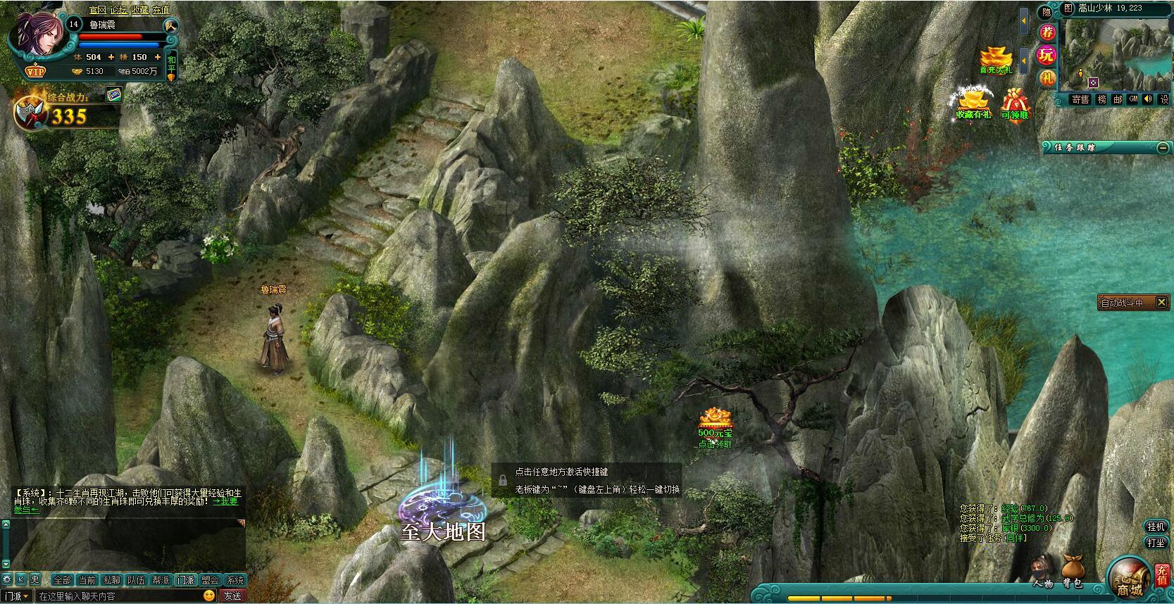 血战武侠游戏截图5