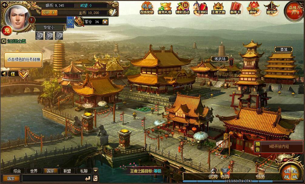 风流皇帝游戏截图4