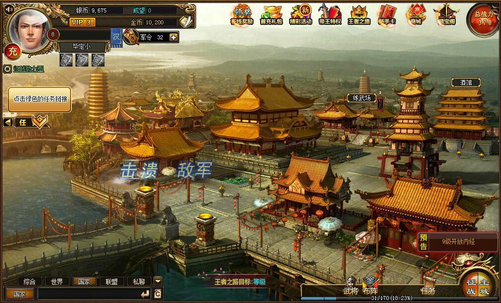 风流皇帝游戏截图3
