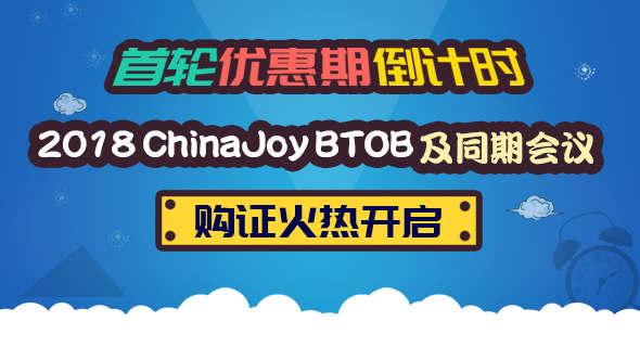 2018ChinaJoyBTOB购证火热开启