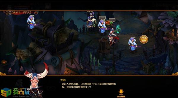 梦幻天宫游戏截图2