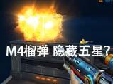 火线精英视频 M4榴弹风暴隐藏的五星武器